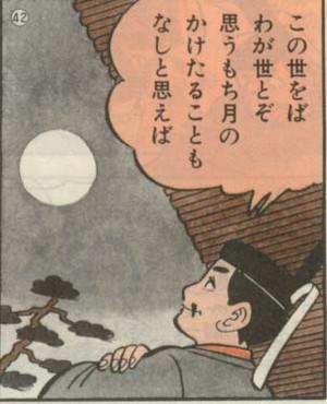 Eiganofujiwarake